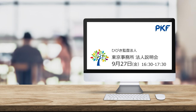 ひびき監査法人 東京事務所リクルート説明会
