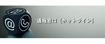 """""""通報窓口""""ホットライン"""